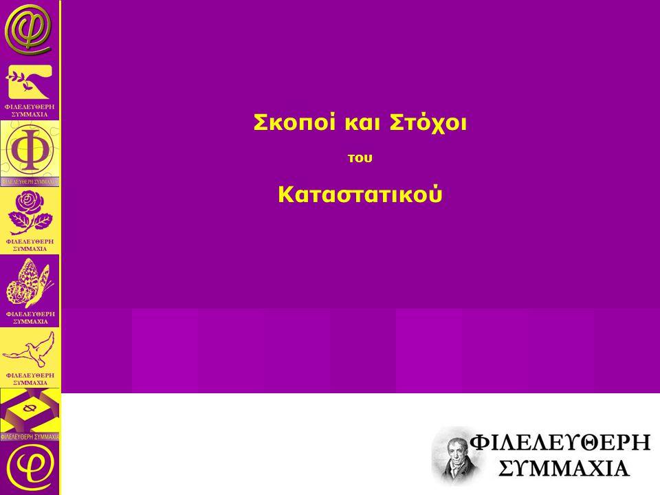 ΔΕ - Σύνθεση, Αρμοδιότητες  Προτείνει την λίστα των υποψήφιων ευρωβουλευτών η οποία τίθεται προς ψήφιση στην ολομέλεια  Μπορεί να προτείνει υποψήφιους βουλευτές σε όλες τις περιφέρειες  Δικαιούται να προβάλει αιτιολογημένο βέτο σε επιλογές ΤΠΚ για τις εκλογές ΟΤΑ.