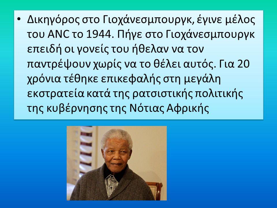 Δικηγόρος στο Γιοχάνεσμπουργκ, έγινε μέλος του ANC το 1944.