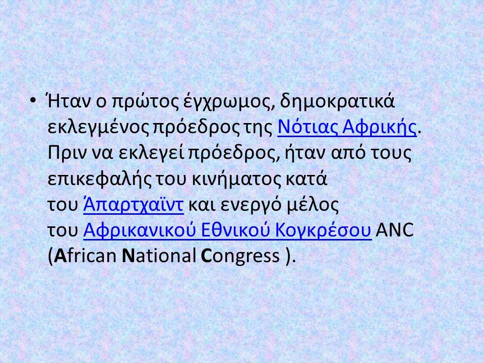 Ήταν ο πρώτος έγχρωμος, δημοκρατικά εκλεγμένος πρόεδρος της Νότιας Αφρικής.