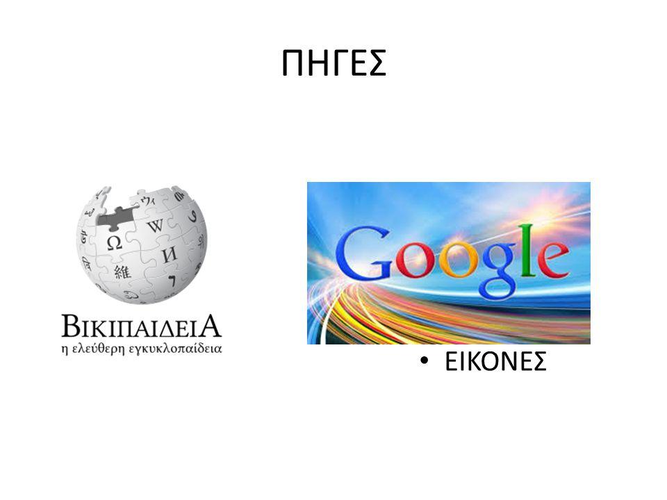 ΠΗΓΕΣ EIKONEΣ