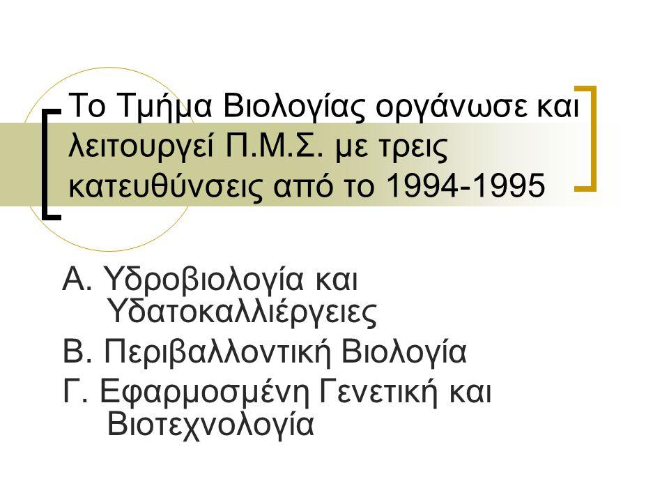 Το Τμήμα Βιολογίας οργάνωσε και λειτουργεί Π.Μ.Σ.με τρεις κατευθύνσεις από το 1994-1995 Α.