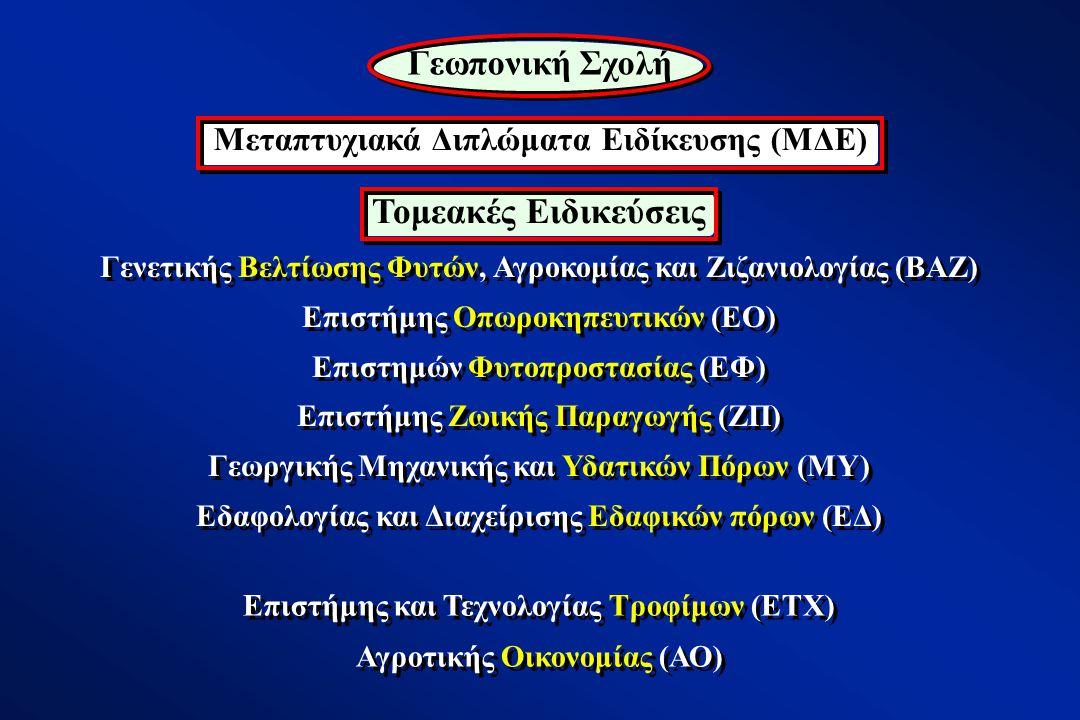 Γενετικής Βελτίωσης Φυτών, Αγροκομίας και Ζιζανιολογίας (ΒΑΖ) Επιστήμης Οπωροκηπευτικών (ΕΟ) Επιστημών Φυτοπροστασίας (ΕΦ) Επιστήμης Ζωικής Παραγωγής (ΖΠ) Γεωργικής Μηχανικής και Υδατικών Πόρων (ΜΥ) Εδαφολογίας και Διαχείρισης Εδαφικών πόρων (ΕΔ) Γενετικής Βελτίωσης Φυτών, Αγροκομίας και Ζιζανιολογίας (ΒΑΖ) Επιστήμης Οπωροκηπευτικών (ΕΟ) Επιστημών Φυτοπροστασίας (ΕΦ) Επιστήμης Ζωικής Παραγωγής (ΖΠ) Γεωργικής Μηχανικής και Υδατικών Πόρων (ΜΥ) Εδαφολογίας και Διαχείρισης Εδαφικών πόρων (ΕΔ) Μεταπτυχιακά Διπλώματα Ειδίκευσης (ΜΔΕ) Γεωπονική Σχολή Επιστήμης και Τεχνολογίας Τροφίμων (ΕΤΧ) Αγροτικής Οικονομίας (ΑΟ) Επιστήμης και Τεχνολογίας Τροφίμων (ΕΤΧ) Αγροτικής Οικονομίας (ΑΟ) Τομεακές Ειδικεύσεις