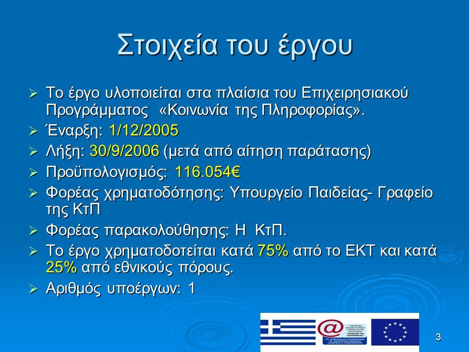 3 Στοιχεία του έργου  Το έργο υλοποιείται στα πλαίσια του Επιχειρησιακού Προγράμματος «Κοινωνία της Πληροφορίας».  Έναρξη: 1/12/2005  Λήξη: 30/9/20