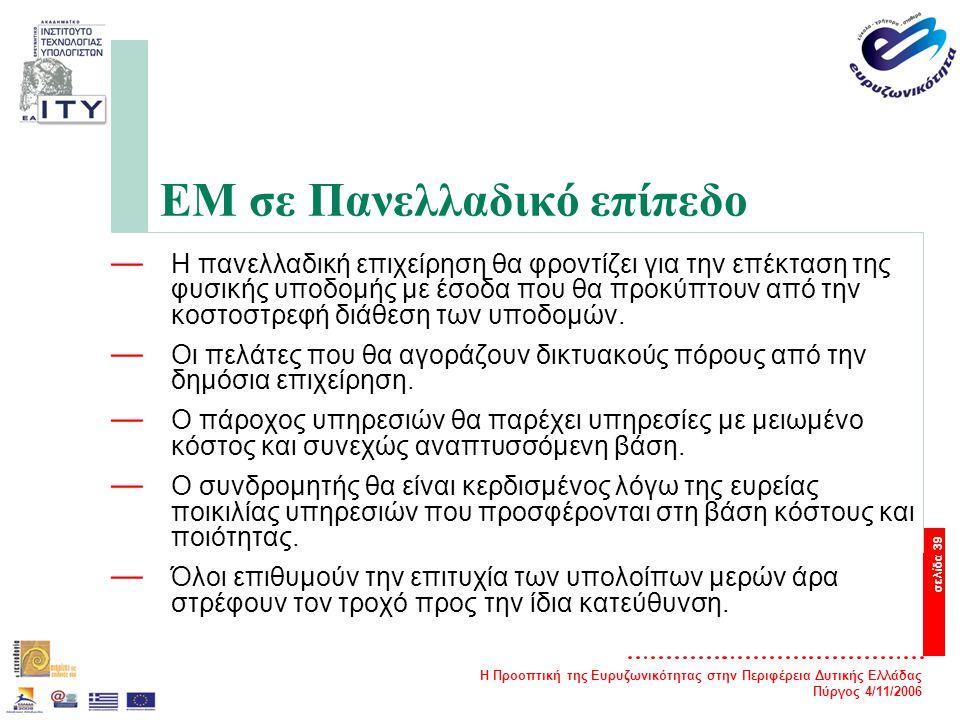 Η Προοπτική της Ευρυζωνικότητας στην Περιφέρεια Δυτικής Ελλάδας Πύργος 4/11/2006 σελίδα 39 ΕΜ σε Πανελλαδικό επίπεδο — Η πανελλαδική επιχείρηση θα φροντίζει για την επέκταση της φυσικής υποδομής με έσοδα που θα προκύπτουν από την κοστοστρεφή διάθεση των υποδομών.