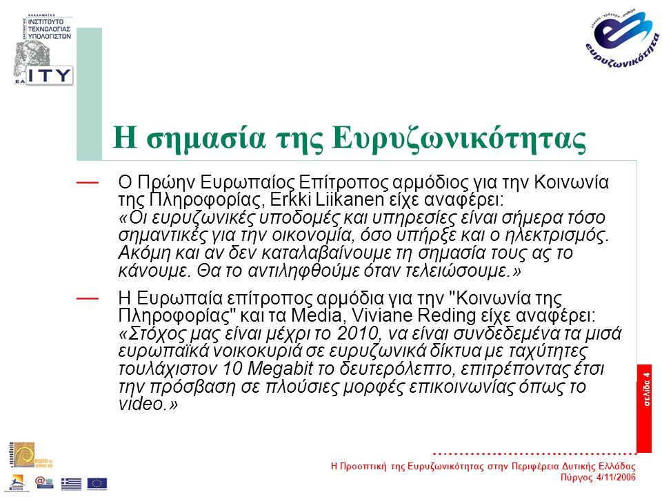 Η Προοπτική της Ευρυζωνικότητας στην Περιφέρεια Δυτικής Ελλάδας Πύργος 4/11/2006 σελίδα 4 Η σημασία της Ευρυζωνικότητας — Ο Πρώην Ευρωπαίος Επίτροπος αρμόδιος για την Κοινωνία της Πληροφορίας, Erkki Liikanen είχε αναφέρει: «Οι ευρυζωνικές υποδομές και υπηρεσίες είναι σήμερα τόσο σημαντικές για την οικονομία, όσο υπήρξε και ο ηλεκτρισμός.