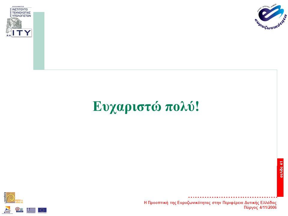 Η Προοπτική της Ευρυζωνικότητας στην Περιφέρεια Δυτικής Ελλάδας Πύργος 4/11/2006 σελίδα 41 Ευχαριστώ πολύ!