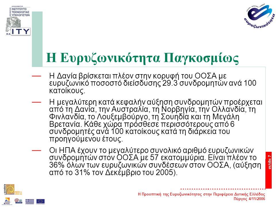 Η Προοπτική της Ευρυζωνικότητας στην Περιφέρεια Δυτικής Ελλάδας Πύργος 4/11/2006 σελίδα 7 Η Ευρυζωνικότητα Παγκοσμίως — Η Δανία βρίσκεται πλέον στην κορυφή του ΟΟΣΑ με ευρυζωνικό ποσοστό διείσδυσης 29.3 συνδρομητών ανά 100 κατοίκους.