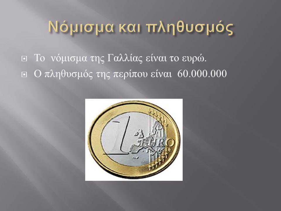  Το νόμισμα της Γαλλίας είναι το ευρώ.  Ο πληθυσμός της περίπου είναι 60.000.000