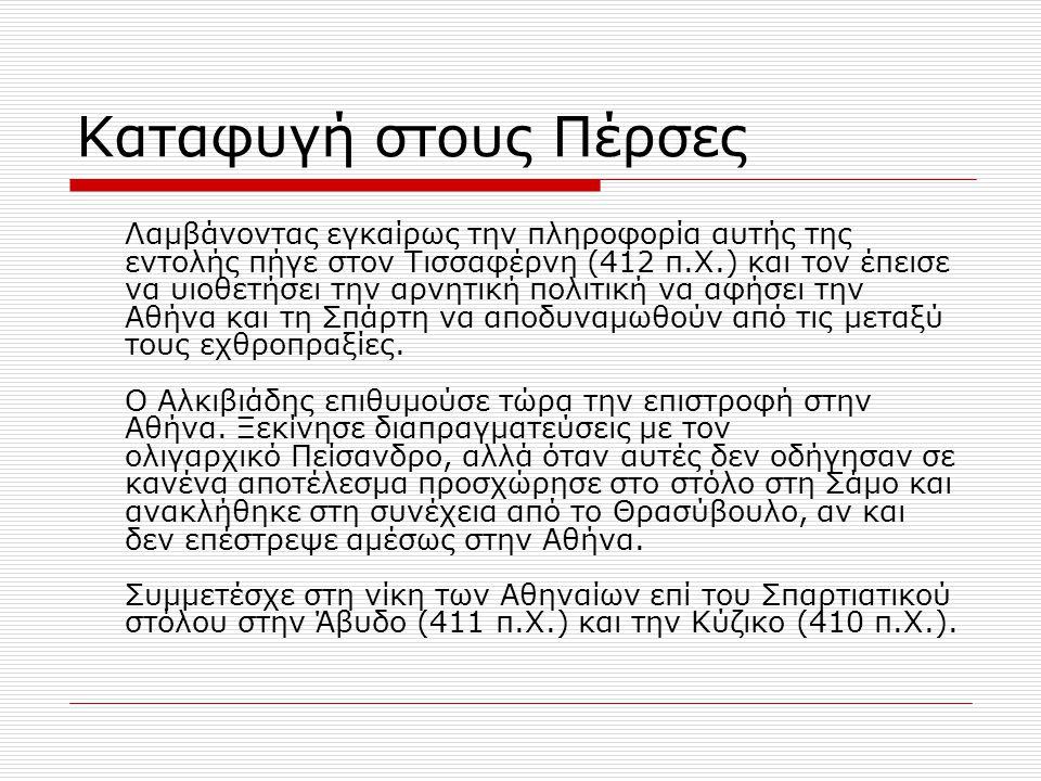 Καταφυγή στους Πέρσες Λαμβάνοντας εγκαίρως την πληροφορία αυτής της εντολής πήγε στον Τισσαφέρνη (412 π.Χ.) και τον έπεισε να υιοθετήσει την αρνητική