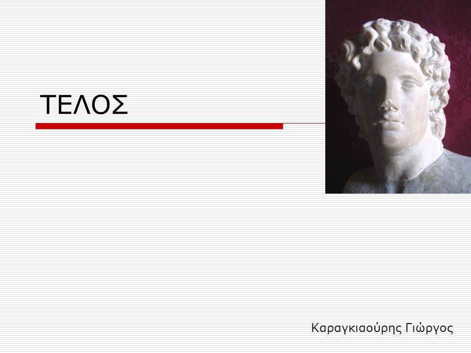 ΤΕΛΟΣ Καραγκιαούρης Γιώργος