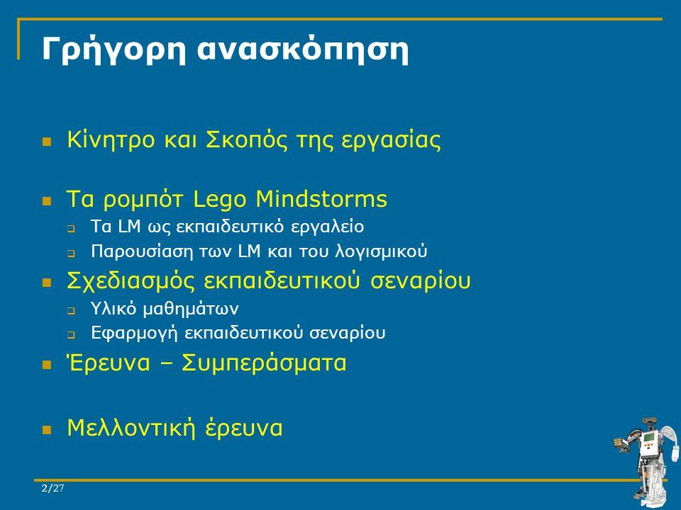 2/272/ Γρήγορη ανασκόπηση Κίνητρο και Σκοπός της εργασίας Τα ρομπότ Lego Mindstorms  Τα LM ως εκπαιδευτικό εργαλείο  Παρουσίαση των LM και του λογισ