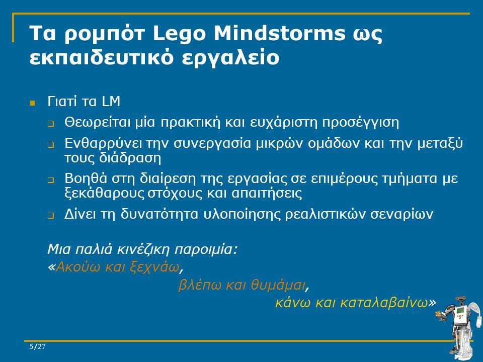 5/275/ Τα ρομπότ Lego Mindstorms ως εκπαιδευτικό εργαλείο Γιατί τα LM  Θεωρείται μία πρακτική και ευχάριστη προσέγγιση  Ενθαρρύνει την συνεργασία μι