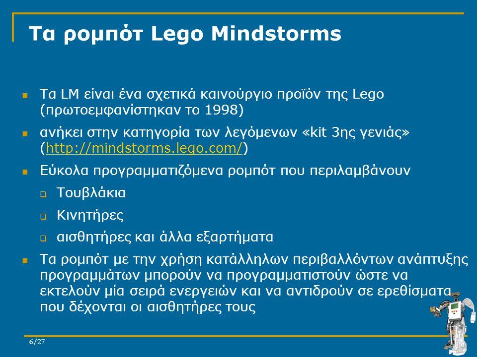 6/276/ Τα ρομπότ Lego Mindstorms Τα LM είναι ένα σχετικά καινούργιο προϊόν της Lego (πρωτοεμφανίστηκαν το 1998) ανήκει στην κατηγορία των λεγόμενων «k