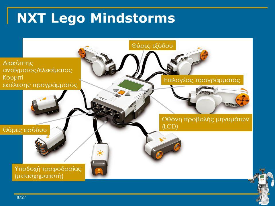 8/278/ ΝΧΤ Lego Mindstorms Θύρες εισόδου Θύρες εξόδου Διακόπτης ανοίγματος/κλεισίματος Κουμπί εκτέλεσης προγράμματος Επιλογέας προγράμματος Οθόνη προβ