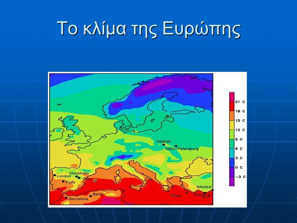 Το κλίμα της Ευρώπης