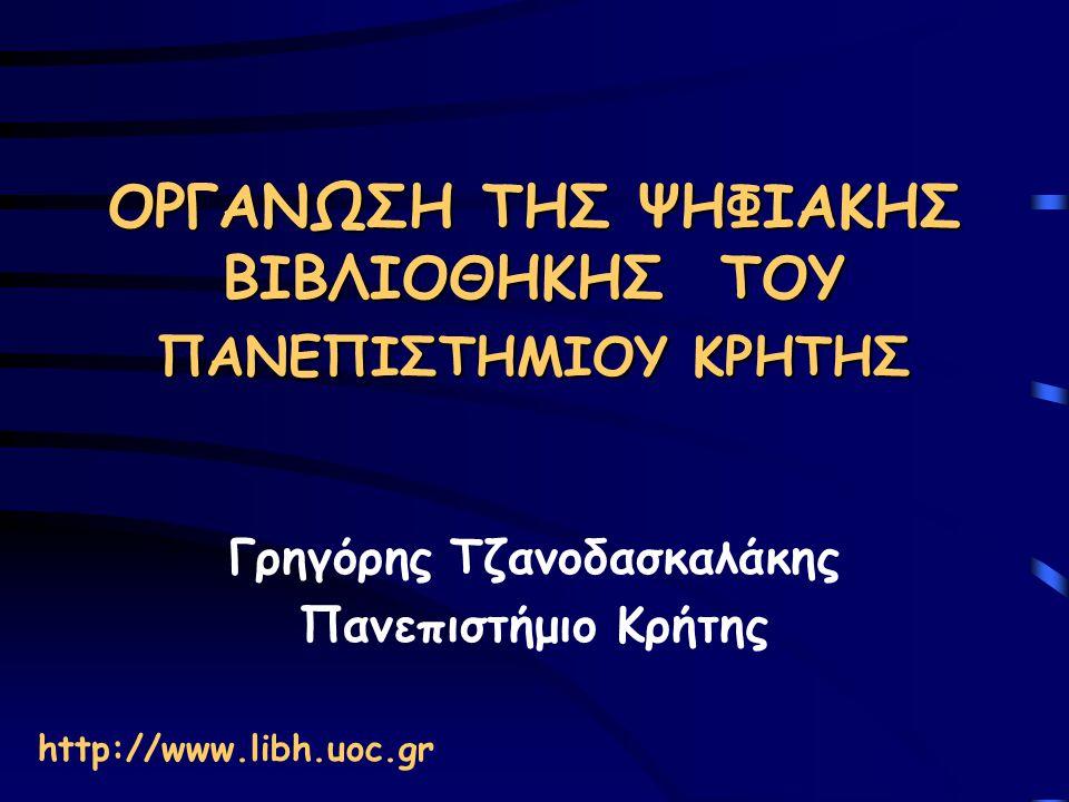 Η Ψηφιακή Βιβλιοθήκη (Ψ.Β) Οργάνωση Υπηρεσιών –Τεχνικό Επίπεδο –Διοικητικό επίπεδο http://dlib.libh.uoc.gr