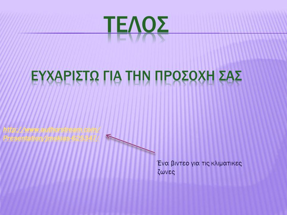 http://www.authorstream.com/ Presentation/jmokias-625347/ Ένα βιντεο για τις κλιματικες ζωνες