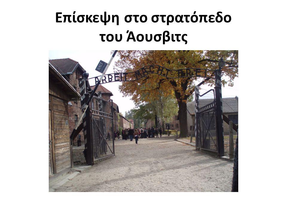 Επίσκεψη στο στρατόπεδο του Άουσβιτς