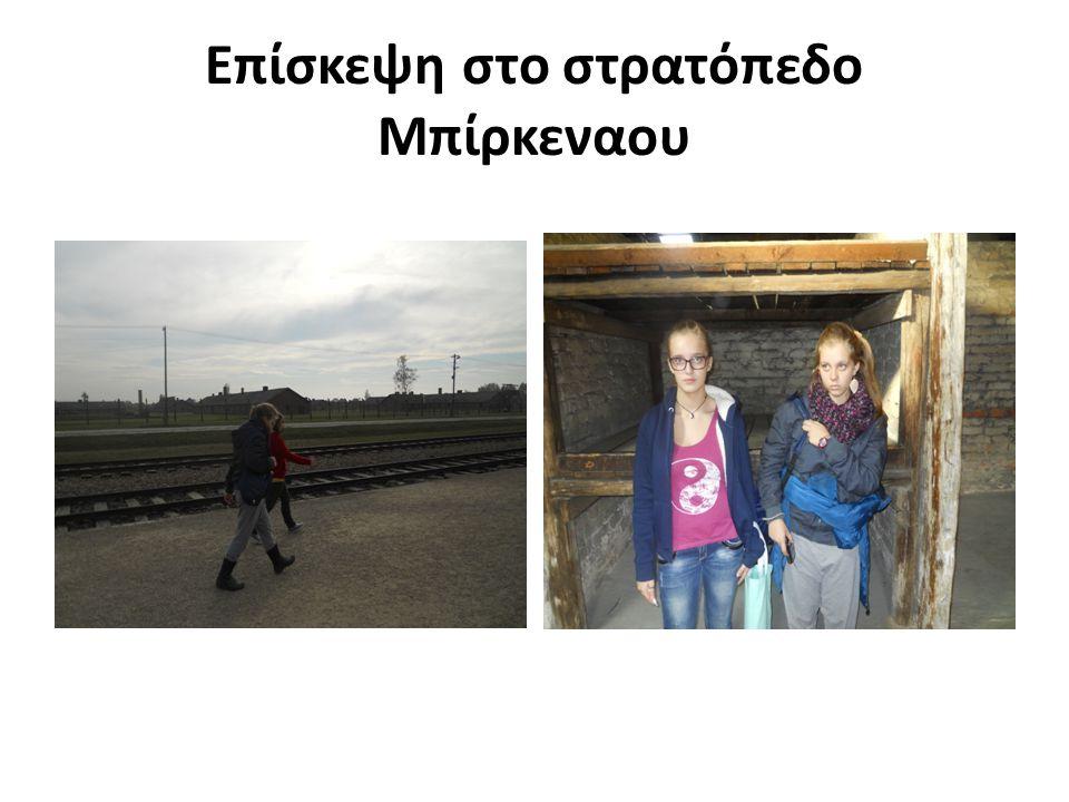 Επίσκεψη στο στρατόπεδο Μπίρκεναου
