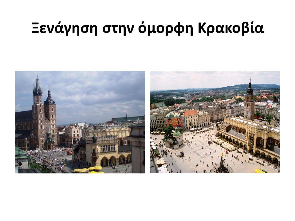 Ξενάγηση στην όμορφη Κρακοβία