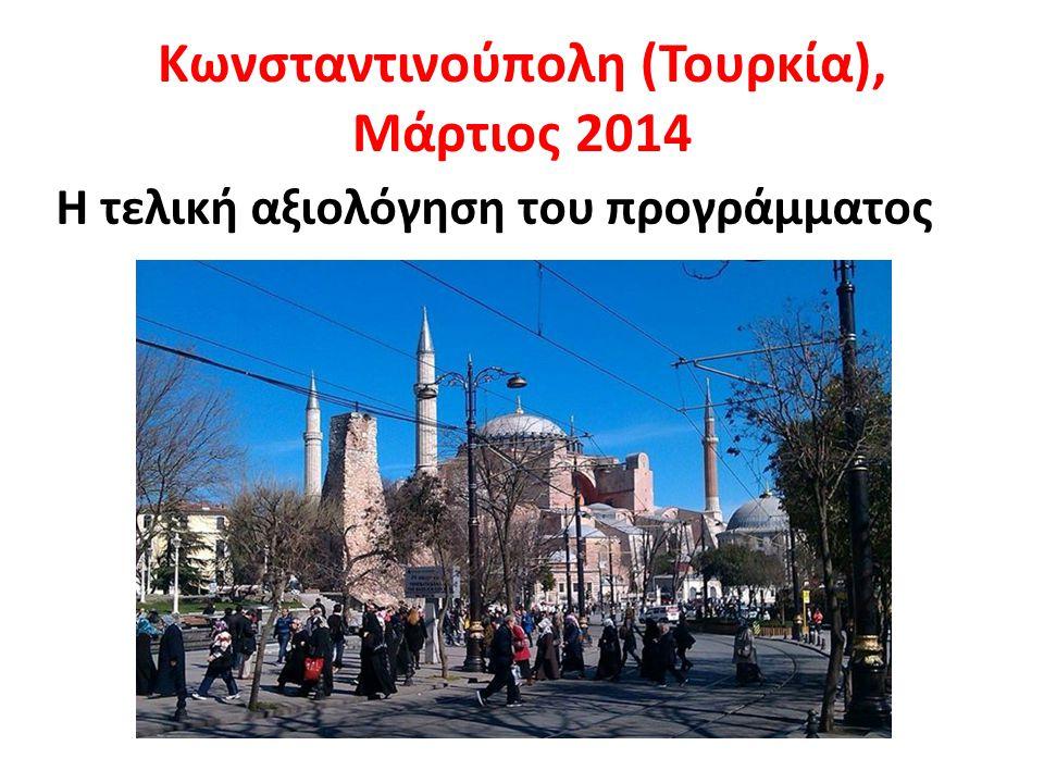 Κωνσταντινούπολη (Τουρκία), Μάρτιος 2014 Η τελική αξιολόγηση του προγράμματος