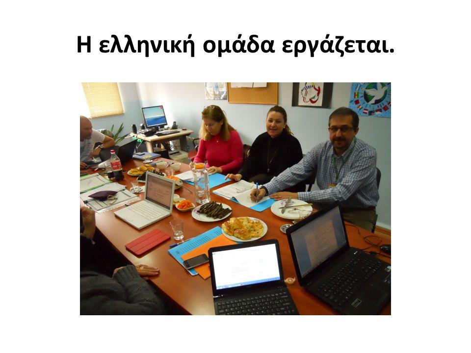 Η ελληνική ομάδα εργάζεται.