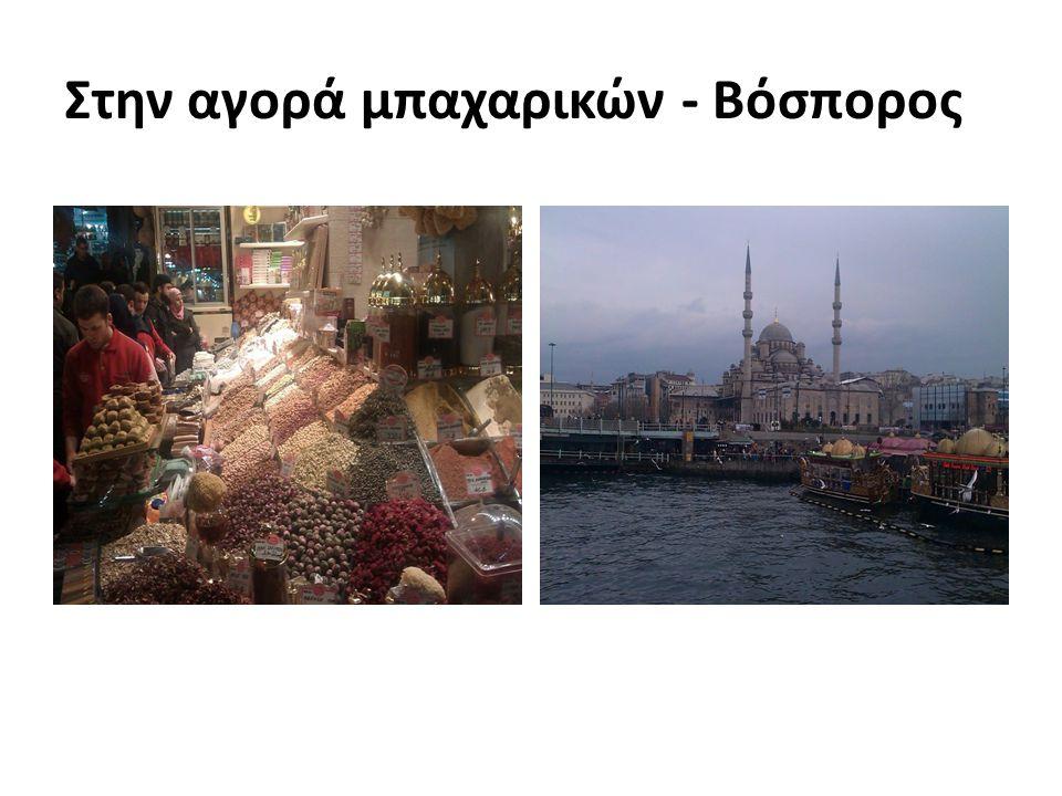 Στην αγορά μπαχαρικών - Βόσπορος