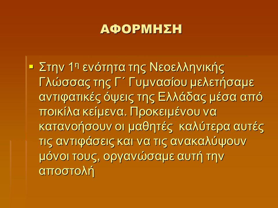 ΑΦΟΡΜΗΣΗ  Στην 1 η ενότητα της Νεοελληνικής Γλώσσας της Γ΄ Γυμνασίου μελετήσαμε αντιφατικές όψεις της Ελλάδας μέσα από ποικίλα κείμενα. Προκειμένου ν