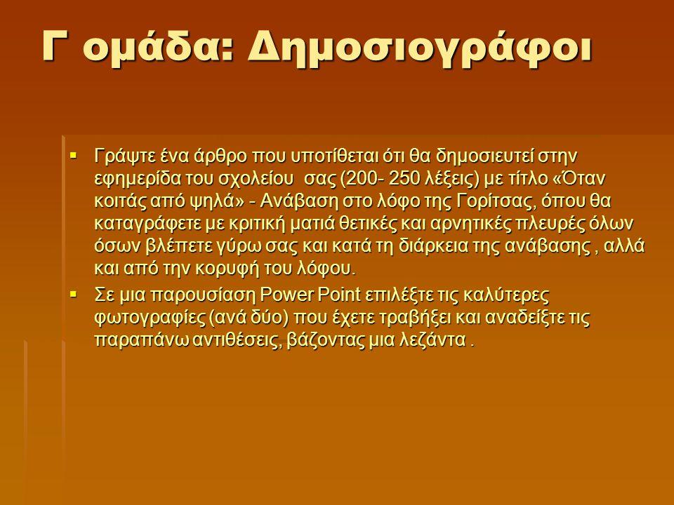 ΙΣΤΟΣΕΛΙΔΕΣ ΥΠΟΣΤΗΡΙΚΤΙΚΟ ΥΛΙΚΟ  http://odysseus.culture.gr/h/3/gh351.jsp?obj_id =2674 http://odysseus.culture.gr/h/3/gh351.jsp?obj_id =2674 http://odysseus.culture.gr/h/3/gh351.jsp?obj_id =2674  http://dimosvolos.gr/iwlkos/?cat=42 http://dimosvolos.gr/iwlkos/?cat=42  http://anekshghtakaiapokryfa.blogspot.gr/2012/ 08/blog-post_2958.html http://anekshghtakaiapokryfa.blogspot.gr/2012/ 08/blog-post_2958.html http://anekshghtakaiapokryfa.blogspot.gr/2012/ 08/blog-post_2958.html  http://www.fortifications.gr/index.php/fortificatio ns/thessalia/magnisia/163-lofos-goritsas http://www.fortifications.gr/index.php/fortificatio ns/thessalia/magnisia/163-lofos-goritsas http://www.fortifications.gr/index.php/fortificatio ns/thessalia/magnisia/163-lofos-goritsas  Μια αρχαία πόλη του 4 ου αι.