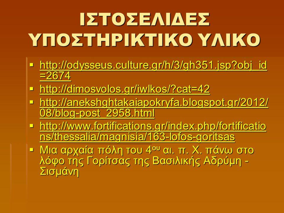 ΙΣΤΟΣΕΛΙΔΕΣ ΥΠΟΣΤΗΡΙΚΤΙΚΟ ΥΛΙΚΟ  http://odysseus.culture.gr/h/3/gh351.jsp?obj_id =2674 http://odysseus.culture.gr/h/3/gh351.jsp?obj_id =2674 http://o