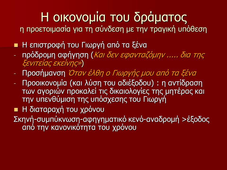 Η οικονομία του δράματος η προετοιμασία για τη σύνδεση με την τραγική υπόθεση Η επιστροφή του Γιωργή από τα ξένα Η επιστροφή του Γιωργή από τα ξένα -