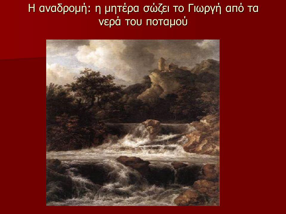 Η αναδρομή: η μητέρα σώζει το Γιωργή από τα νερά του ποταμού