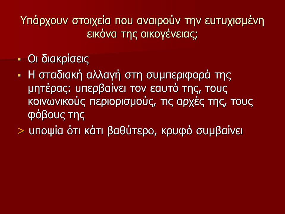 Γ. Βιζυηνός, Το Αμάρτημα της μητρός μου Ενότητα 4η (οι υιοθεσίες - η προετοιμασία της αποκάλυψης)