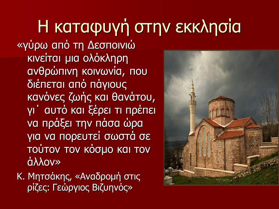Η καταφυγή στην εκκλησία «γύρω από τη Δεσποινιώ κινείται μια ολόκληρη ανθρώπινη κοινωνία, που διέπεται από πάγιους κανόνες ζωής και θανάτου, γι΄ αυτό και ξέρει τι πρέπει να πράξει την πάσα ώρα για να πορευτεί σωστά σε τούτον τον κόσμο και τον άλλον» Κ.