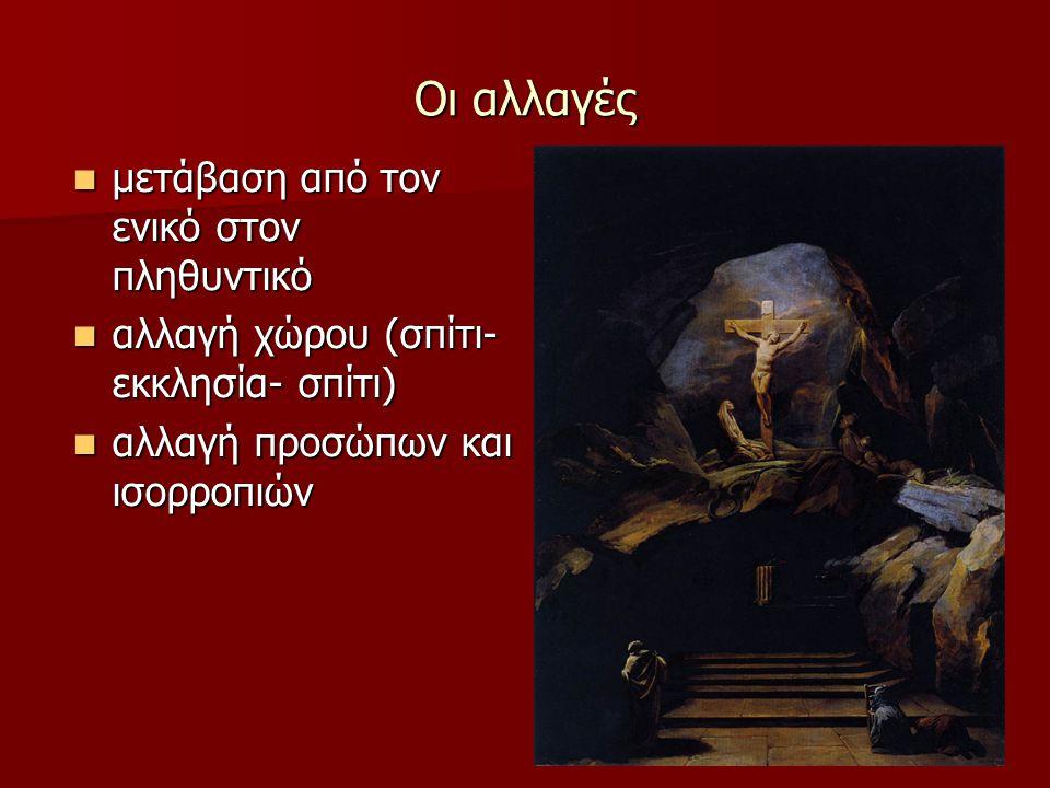 Κενά και αντιφάσεις η παρατήρηση της Αννιώς προς τη μητέρα η παρατήρηση της Αννιώς προς τη μητέρα ο φόβος και η απόκρυψή του ο φόβος και η απόκρυψή του Η συμπεριφορά του Γιωργή μέσα στην εκκλησία (επιβολή του γένους στο φύλο) Η συμπεριφορά του Γιωργή μέσα στην εκκλησία (επιβολή του γένους στο φύλο) Η προσευχή της μητέρας και η φυγή Η προσευχή της μητέρας και η φυγή Το παράπονο Το παράπονο