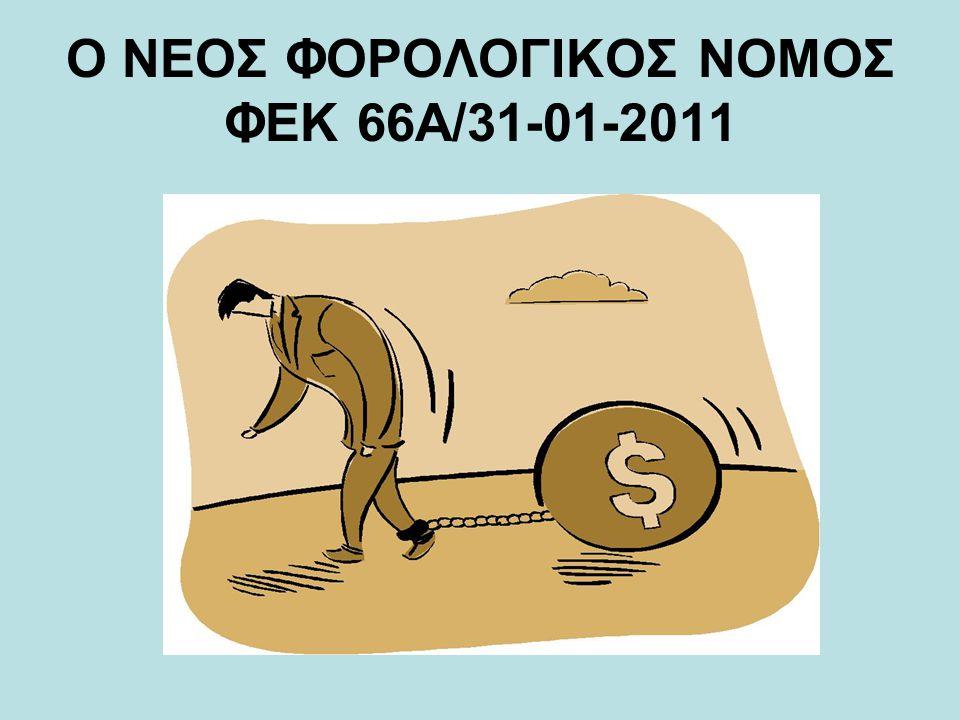 Ο νόμος προσδιορίζει το αδίκημα της φοροδιαφυγής στις παρακάτω περιπτώσεις: 1.Το αδίκημα της μη καταβολής βεβαιωμένων χρεών στο δημόσιο, 2.Το αδίκημα της παράλειψης υποβολής, ή ανακριβούς υποβολής φορολογικής δήλωσης, 3.Το αδίκημα της μη απόδοσης ΦΠΑ ή άλλων παρακρατούμενων φόρων και 4.Το αδίκημα της έκδοσης ή λήψης πλαστών ή εικονικών ή νοθευμένων φορολογικών στοιχείων.