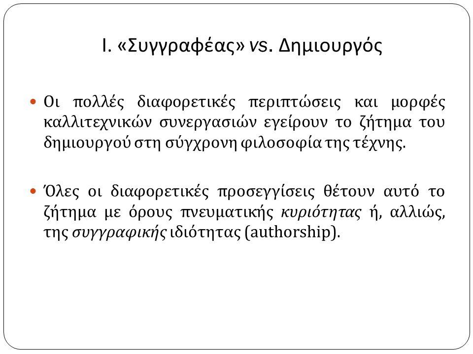 Ι. « Συγγραφέας » vs.
