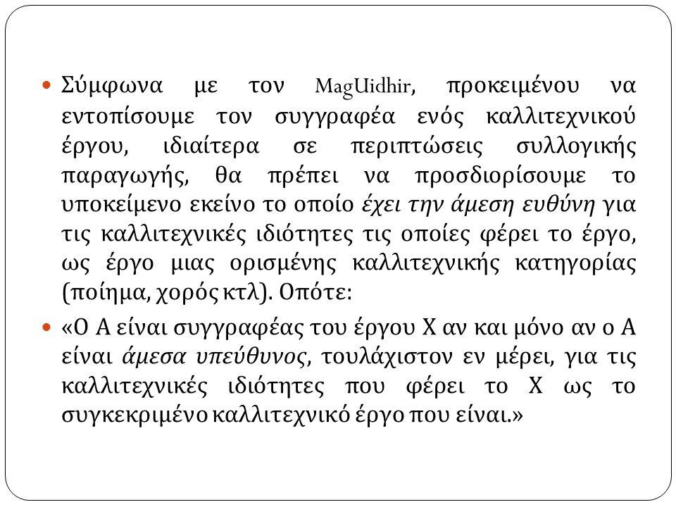 Σύμφωνα με τον MagUidhir, προκειμένου να εντοπίσουμε τον συγγραφέα ενός καλλιτεχνικού έργου, ιδιαίτερα σε περιπτώσεις συλλογικής παραγωγής, θα πρέπει