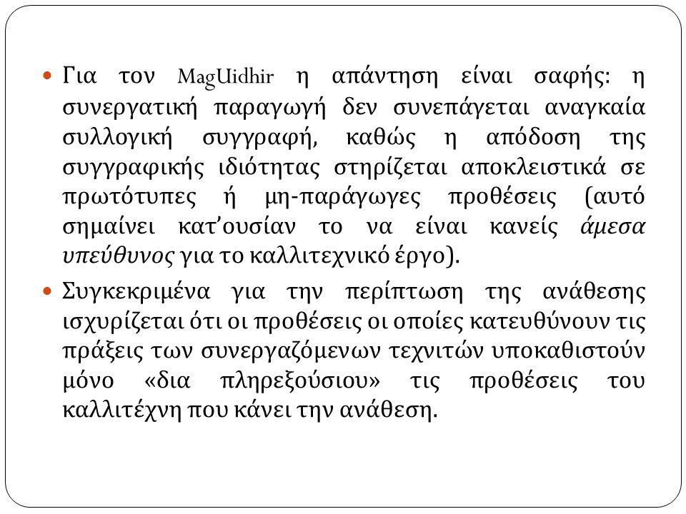 Για τον MagUidhir η απάντηση είναι σαφής : η συνεργατική παραγωγή δεν συνεπάγεται αναγκαία συλλογική συγγραφή, καθώς η απόδοση της συγγραφικής ιδιότητ