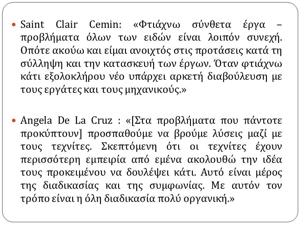Saint Clair Cemin : « Φτιάχνω σύνθετα έργα – προβλήματα όλων των ειδών είναι λοιπόν συνεχή. Οπότε ακούω και είμαι ανοιχτός στις προτάσεις κατά τη σύλλ
