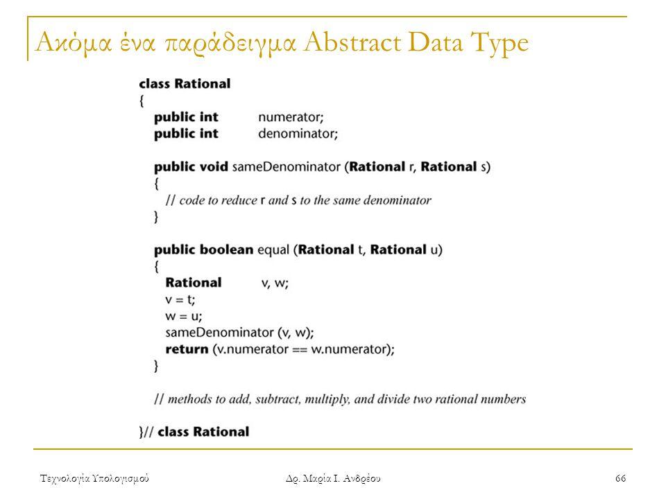 Τεχνολογία Υπολογισμού Δρ. Μαρία Ι. Ανδρέου 66 Ακόμα ένα παράδειγμα Abstract Data Type