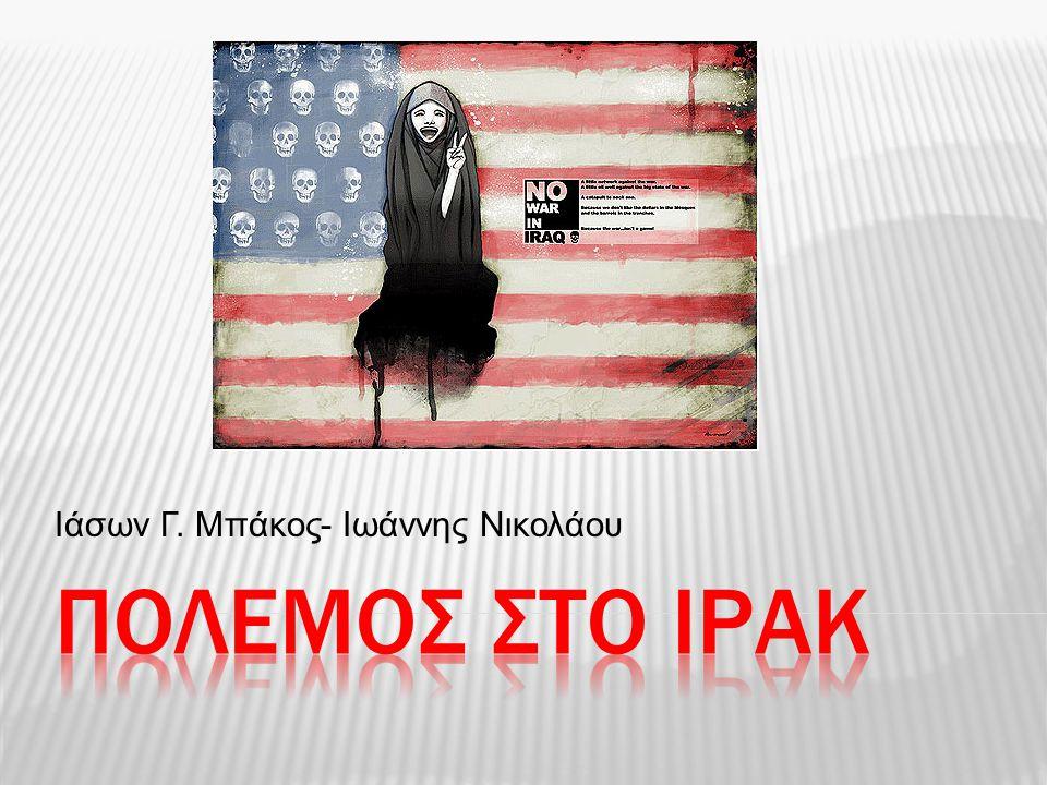 Ιάσων Γ. Μπάκος- Ιωάννης Νικολάου