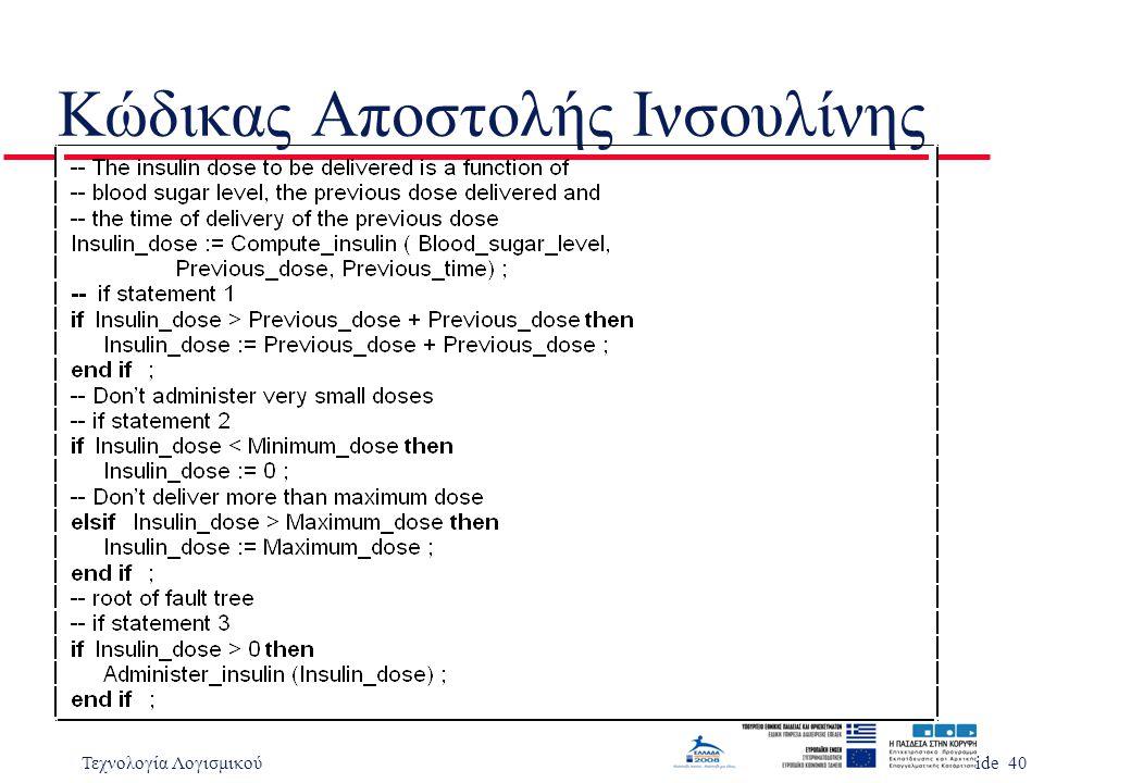 Τεχνολογία ΛογισμικούSlide 40 Κώδικας Αποστολής Ινσουλίνης