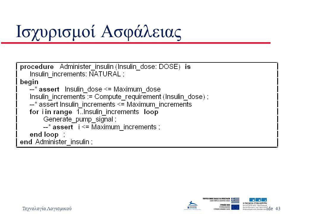 Τεχνολογία ΛογισμικούSlide 43 Ισχυρισμοί Ασφάλειας