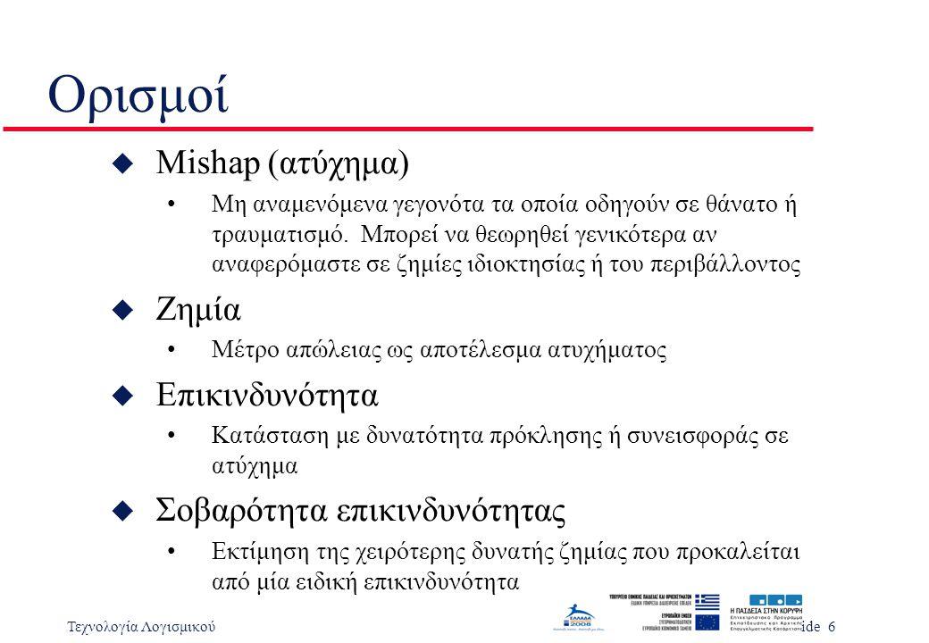 Τεχνολογία ΛογισμικούSlide 6 u Mishap (ατύχημα) Μη αναμενόμενα γεγονότα τα οποία οδηγούν σε θάνατο ή τραυματισμό.