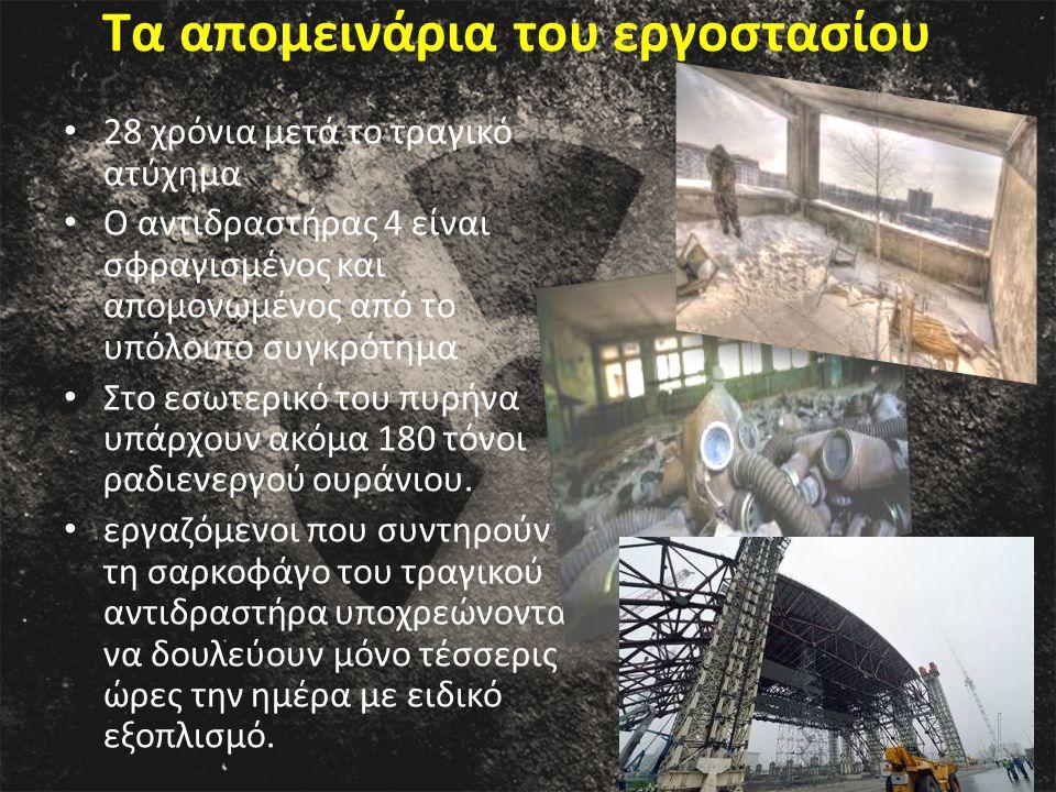 Τα απομεινάρια του εργοστασίου 28 χρόνια μετά το τραγικό ατύχημα Ο αντιδραστήρας 4 είναι σφραγισμένος και απομονωμένος από το υπόλοιπο συγκρότημα Στο εσωτερικό του πυρήνα υπάρχουν ακόμα 180 τόνοι ραδιενεργού ουράνιου.
