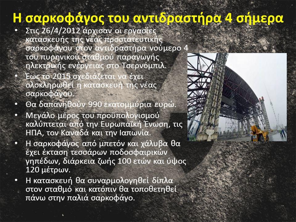 Η σαρκοφάγος του αντιδραστήρα 4 σήμερα Στις 26/4/2012 άρχισαν οι εργασίες κατασκευής της νέας προστατευτικής σαρκοφάγου στον αντιδραστήρα νούμερο 4 του πυρηνικού σταθμού παραγωγής ηλεκτρικής ενέργειας στο Τσερνόμπιλ.