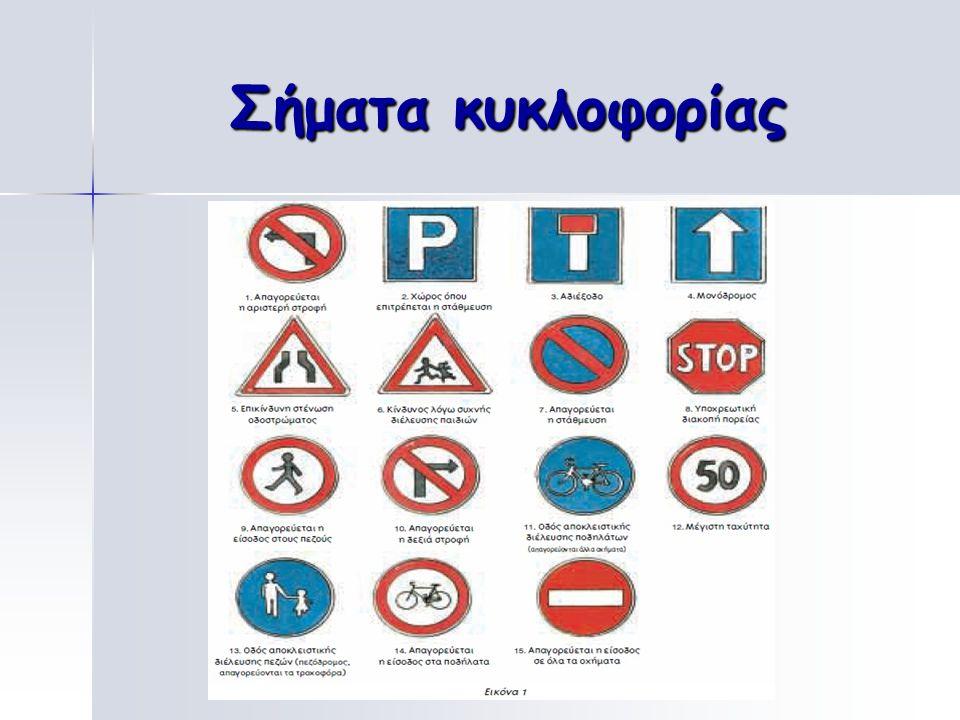 1.Ατυχήματα στον δρόμο Τα ατυχήματα είναι η κυριότερη αιτία θανάτου, συνήθως σε άτομα ηλικίας έως 45 ετών. Καθημερινά διαπιστώνεται ότι πολλοί άνθρωπο