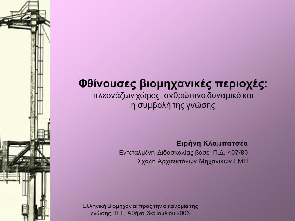 Ελληνική Βιομηχανία: προς την οικονομία της γνώσης, ΤΕΕ, Αθήνα, 3-5 Ιουλίου 2006 Φθίνουσες βιομηχανικές περιοχές: πλεονάζων χώρος, ανθρώπινο δυναμικό και η συμβολή της γνώσης Ειρήνη Κλαμπατσέα Εντεταλμένη Διδασκαλίας βάσει Π.Δ.