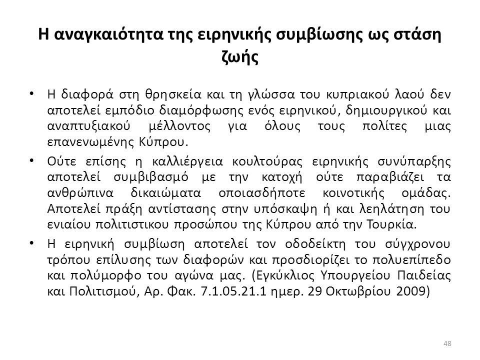 48 Η αναγκαιότητα της ειρηνικής συμβίωσης ως στάση ζωής Η διαφορά στη θρησκεία και τη γλώσσα του κυπριακού λαού δεν αποτελεί εμπόδιο διαμόρφωσης ενός ειρηνικού, δημιουργικού και αναπτυξιακού μέλλοντος για όλους τους πολίτες μιας επανενωμένης Κύπρου.